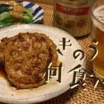 mqdefault 279 150x150 - 【再現料理】きのう何食べた?「おつまみ&飲みメニュー」【猫のむうたん】