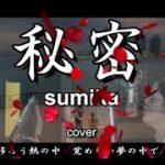 mqdefault 282 150x150 - sumika - 秘密 フル歌詞付き 映画 「君の膵臓を食べたい」 主題歌 cover