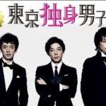 mqdefault 304 150x150 - 『東京独身男子』配信オリジナル制作 AK男子の日常に密着