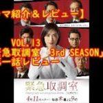 mqdefault 326 150x150 - 【ドラマ紹介&レビュー】「緊急取調室 3rd SEASON」♯1