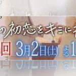 mqdefault 337 150x150 - 僕の初恋を君に捧ぐ最終回(7話)動画無料見逃し配信&ネタバレ感想!