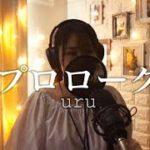 mqdefault 386 150x150 - プロローグ- Uru(cover by Momoka Kawasaki) TBS系 火曜ドラマ 「中学聖日記」主題歌