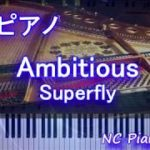 mqdefault 387 150x150 - 【超絶ピアノ】Ambitious/Superfly (ドラマ『わたし、定時で帰ります。』主題歌)【フル full】