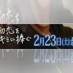 mqdefault 397 150x150 - 僕の初恋をキミに捧ぐ6話ドラマ見逃し配信フル動画&映画版無料視聴もこちら!