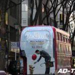 mqdefault 421 150x150 - 「プーと大人になった僕」MovieNEX 発売記念のラッピングバス