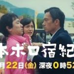 mqdefault 443 150x150 - 【ドラマ25】日本ボロ宿紀行 第9話