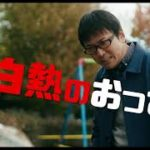 mqdefault 462 150x150 - 映画版柴公園