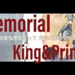 mqdefault 487 150x150 - 【歌ってみた】Memorial/King&Prince(cover)by Kou from Chord999