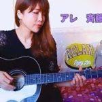 mqdefault 506 150x150 - アレ/斉藤和義(cover)