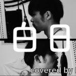 mqdefault 538 150x150 - [MV]白日 covered by KO-DAI  (ドラマ『イノセンス冤罪弁護士』主題歌)