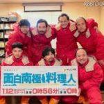 mqdefault 550 150x150 - 浜野謙太、南極舞台ドラマは「面白設定を使ったコント」