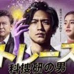 mqdefault 555 150x150 - トレース科捜研の男OP【toresu kasoukenno otoko OP】