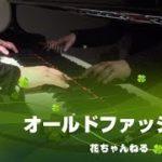 mqdefault 560 150x150 - オールドファッション / back number ( piano cover )