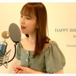 mqdefault 583 150x150 - 【歌ってみた】HAPPY BIRTHDAY / back number (covered by reika yada)