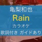 mqdefault 584 150x150 - 【歌詞付きカラオケ】Rain / 亀梨和也(フジテレビドラマ『ストロベリーナイトサーガ』主題歌)(ガイドあり short ver.)