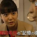 mqdefault 598 150x150 - 【金曜8時のドラマ】記憶捜査~新宿東署事件ファイル~ 第4話