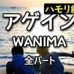 mqdefault 599 150x150 - アゲイン(全パート)/WANIMA(ハモリ練習用) ドラマ「メゾン・ド・ポリス」主題歌