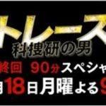 mqdefault 602 150x150 - トレース最終回11話ドラマ動画無料視聴フル見逃し配信【Youtube】はこちら