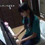 mqdefault 606 150x150 - 14才 あいみょん『今夜このまま』ピアノ