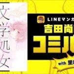 mqdefault 233 150x150 - 【文学処女】LINEマンガpresents 吉田尚記のコミパラ!with 里崎智也(#1)