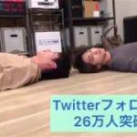 mqdefault 247 150x150 - 【あなたの番です】田中圭と横浜流星に一体何があった?