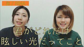 mqdefault 253 320x180 - 【アカペラ】さくらの親子丼2 RINA ぽたずさみ No.75