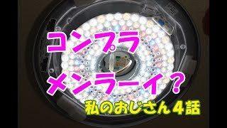 mqdefault 259 320x180 - 「私のおじさん」4話感想。【一ノ瀬さん、謎のヘラヘラ】コメントお待ちしております!!