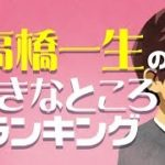 mqdefault 265 150x150 - 高橋一生の好きなところランキング【東京独身男子】