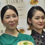 mqdefault 267 150x150 - 真矢ミキ主演ドラマ「さくらの親子丼」記者発表会&吉本実憂インタビュー