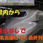 mqdefault 278 150x150 - 【名古屋行き最終列車!?】山口県内に停車する最終のぞみ96号に乗ってきた