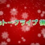 mqdefault 340 150x150 - Merry Xmas!  ゆうべはおたのしみでしたね【トークライブ振り返りや来年のことなど】【雑談配信】