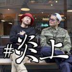 mqdefault 344 150x150 - 純悪 #炎上