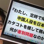 mqdefault 367 150x150 - 『わたし、定時で帰ります。』中国人役を日本人がカタコトを模して務めることの何が人種差別?差別問題なのか??