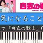 mqdefault 382 150x150 - ドラマ『白衣の戦士(サントラ)』気になること Piano Cover