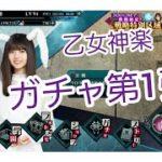 mqdefault 396 150x150 - #ザンビ #乙女神楽 #乃木坂46  ザンビガチャ第1弾