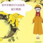mqdefault 460 150x150 - みかづき放送局【自作手帳リフィル改良】