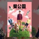 mqdefault 540 150x150 - 映画版柴公園