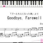 mqdefault 555 150x150 - 「プーと大人になった僕」より Goodbye,Farewell DF352