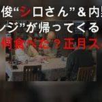 "mqdefault 561 150x150 - 西島秀俊""シロさん""&内野聖陽""ケンジ""が帰ってくる!「きのう何食べた?正月スペシャル2020」"