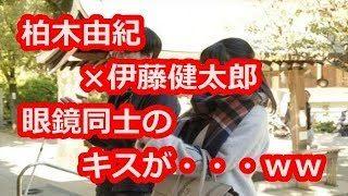 """mqdefault 562 320x180 - 柏木由紀×伊藤健太郎 """"眼鏡同士のキス""""がかわいい"""