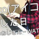 mqdefault 579 150x150 - aiko(アイコ)【愛した日】 ピアノ ドラマ 【私のおじさん~WATAOJI~】 主題歌 耳コピ ノリで♪