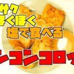 mqdefault 606 150x150 - サクサクほくほく塩で食べる絶品コンコンコロッケ