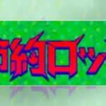 mqdefault 614 150x150 - 節約ロック1~10話(最終回)動画無料視聴フル見逃し配信【どうなるタカオ】はこちら
