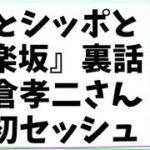 mqdefault 624 150x150 - 小瀧望と大倉孝二『僕とシッポと神楽坂』裏話「初めてセッシュしました」