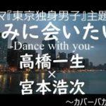 mqdefault 634 150x150 - きみに会いたい-Dance with you-(高橋一生)ドラマ『東京独身男子』主題歌  カバー