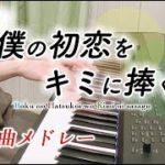 mqdefault 682 150x150 - 【楽譜】僕の初恋をキミに捧ぐ 2曲メドレー【ピアノ】
