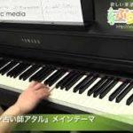 mqdefault 684 150x150 - 『ハケン占い師アタル』メインテーマ / 平井 真美子 : ピアノ(ソロ) / 中級