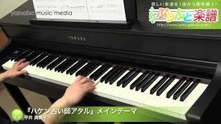 mqdefault 684 320x180 - 『ハケン占い師アタル』メインテーマ / 平井 真美子 : ピアノ(ソロ) / 中級