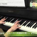 mqdefault 685 150x150 - Last Scene 「トレース~科捜研の男~」より / Ken Arai : ピアノ(ソロ) / 中級