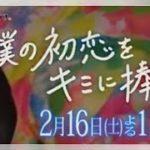 mqdefault 686 150x150 - 僕の初恋をキミに捧ぐ5話ドラマ見逃し配信フル動画&感想ネタバレはこちら!